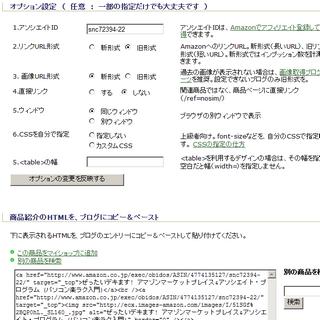 g-toolsのコード生成画面