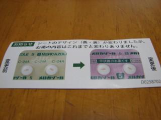 メルカゾールのシートデザイン変更のお知らせ