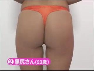 タモリ倶楽部おしりオーディション 黒尻さん