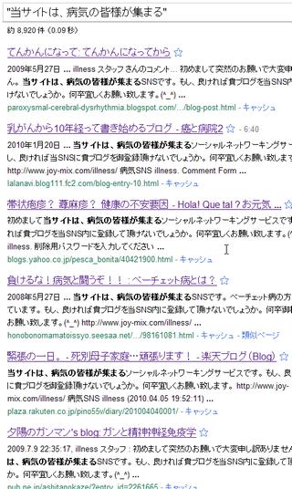 googleでの「当サイトは、病気の皆様が集まる」の検索結果