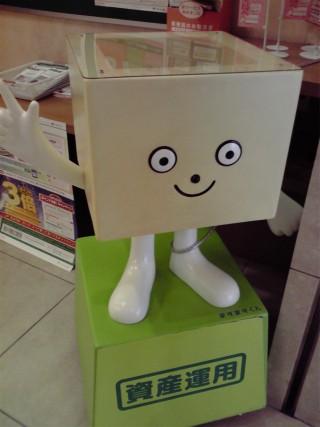 郵便局のキャラクターますますくん