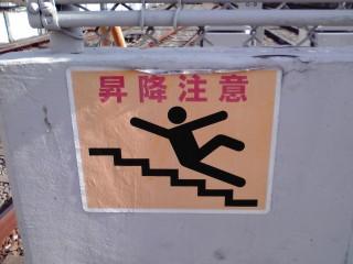 階段で転ぶピクトグラム