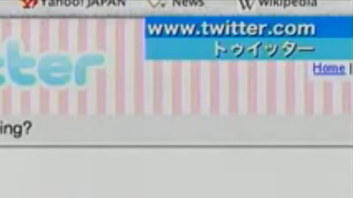 BlogTV(2007年5月)では「トゥイッター」と表記