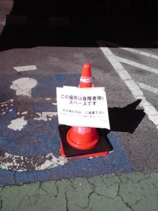身障者駐車スペースに置かれたカラーコーン