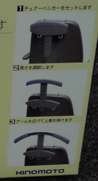 チェアハンガー服の神のパッケージの説明