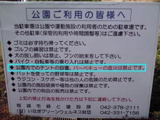 若葉台公園ではテントの設置は禁止