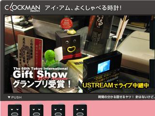 クロックマンのサイトからキャプチャ(USTREAMでライブ中継中)