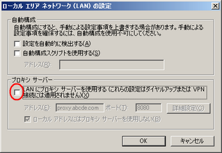 「LANにプロキシ サーバーを使用する」のチェックボックスを一時的にオフにする