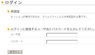 TeraStationのエラーメッセージ「セッションが無効であるか、タイムアウトしたため再認証が必要です。」