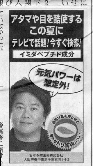 ホリエモン新聞広告 日本予防医薬「イミダペプチド成分」