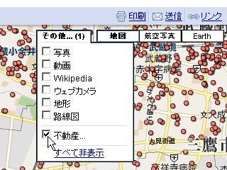 google map 不動産モードの使い方(その他で不動産をチェック)