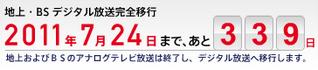 Dpaが告知している日付は2011年7月24日だが・・・