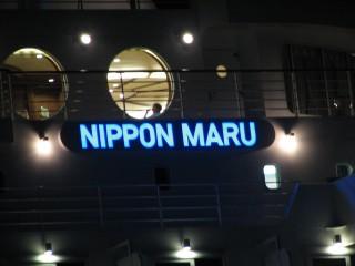 船体にはNIPPON MARUの文字が