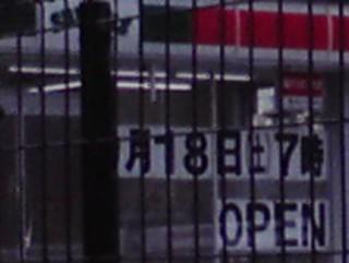 サンクス川崎麻生片平店9月18日(土)7時OPEN