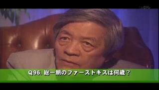 ガキの使いやあらへんで「クイズ田原総一郎の100のコト」