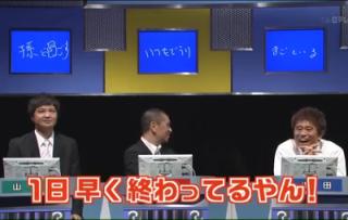 「クイズ田原総一朗の100のコト」での松本人志のつっこみ