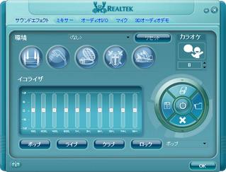 RealtekHDオーディオ設定の画面