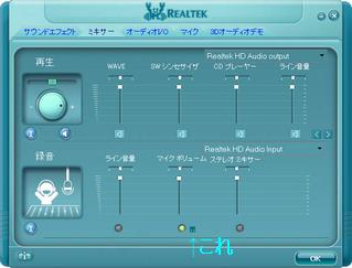 RealtekHDオーディオ設定のトーンボタン