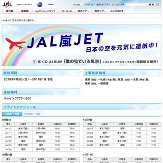 JAL - JAL嵐JET