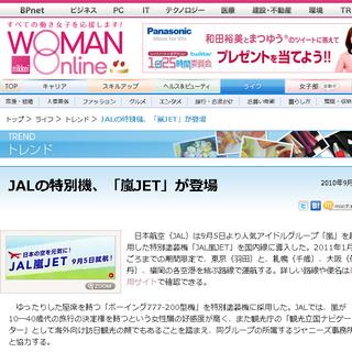 JALの特別機、「嵐JET」が登場:日経ウーマンオンライン