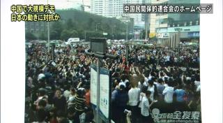 NHKニュースの内容「デモの写真を掲載した中国民間保釣連合会のホームページでには」