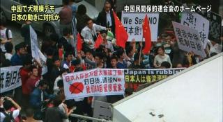 NHKニュースの内容「中国で日本への抗議デモを呼び掛ける書き込みがありました」
