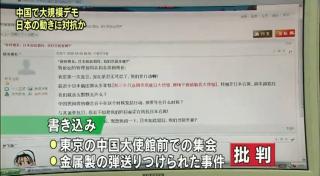 NHKニュースの内容「中国大使館前で行われる集会や、中国大使館にライフル銃のものとみられる」