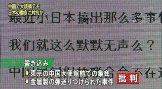 NHKニュースの内容「金属製の弾が送りつけられた事件に触れ」