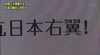 NHKニュースの内容「このため今回のデモの背景には東京で今日午後行われた中国に抗議する集会を事前に察知した中国側が」