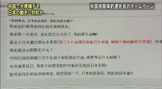 NHKニュースの内容「日本の動きに対抗する狙いで起こしたものという見方が出ています」