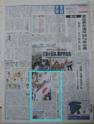 産経新聞は中国大使館前抗議行動を伝えていた