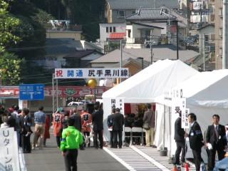 柿生大橋開通イベント