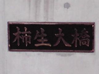 柿生大橋の表札(?)