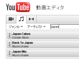 YouTube動画エディタのBGM用音素材「Back to Japan」