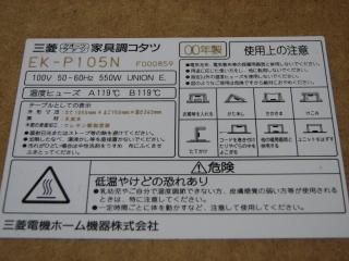 三菱クォーツファン家具調コタツ EK-P105N
