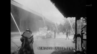 佛様(仏様)の防火演習 京都(昭和24年3月1日 日本ニュース)