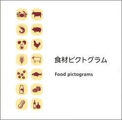 食材ピクトグラム Food pictograms