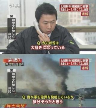 テレビ朝日が韓国軍を「我が軍」と報道