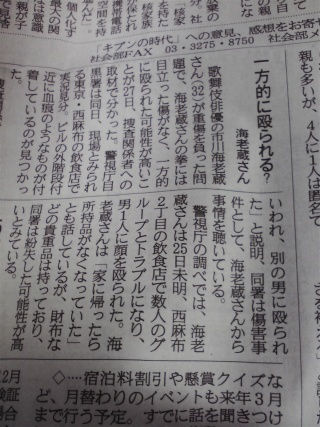 市川海老蔵の記事(産経新聞2010年11月28日)
