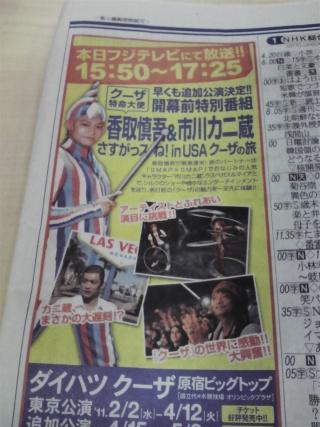 市川カニ蔵、クーザの番宣(産経新聞2010年11月28日)