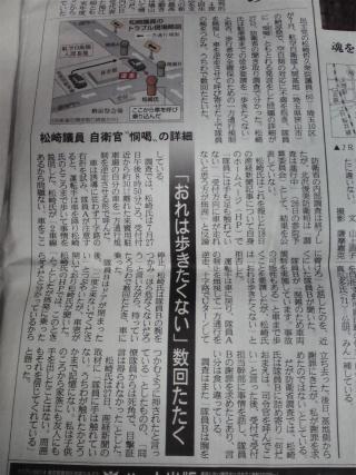 松崎議員 自衛官〝恫喝〟の詳細(2010年11月28日 産経新聞)