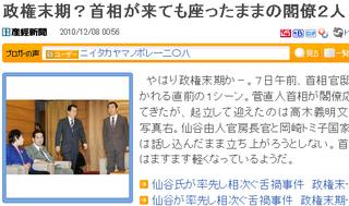 首相が来ても座ったままの仙谷由人官房長官