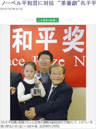 孔子平和賞のトロフィーを渡された無関係の少女