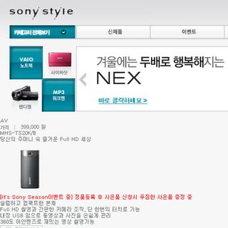 韓国のソニーのサイト