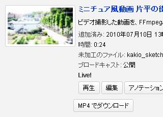 YouTubuマイ動画の「MP4でダウンロード」ボタン