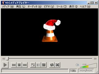 VLCメディアプレイヤーがクリスマスバージョンに(2010年)