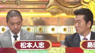 紳助が手を伸ばす直前、松本は何かつぶやいていた