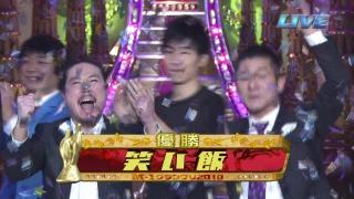 M-1 2010優勝時の笑い飯 西田のリアクション