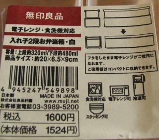無印良品 入れ子2段お弁当箱の製品情報