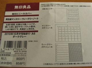 無印良品の手帳の製品情報